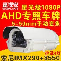 AHD1080P索尼290+8550星光级超宽动态照车牌5-50mm手动变焦摄像头