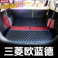 专用于进口三菱劲炫广汽欧蓝德后备箱垫全包脚垫汽车改装饰尾箱垫