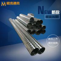 大型钢铁厂优质材料制作加工机制螺旋风管 酒店排风排烟管道