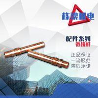 厂家直销气保焊机 松下款200气保焊枪配件紫铜连接杆外牙导电嘴座