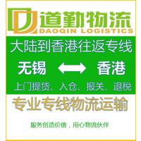 无锡到香港的物流专线要多久-有什么要注意的事项-请咨询道勤物流