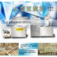 河南大型商用豆腐机 豆腐机成套设备 小本做生意创业.