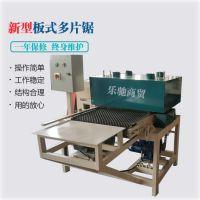 【乐驰】木工机械简易多片锯方木履带多片锯开料机分条机 数控全自动推台锯