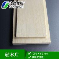 上海续鸿厂家直销幼儿手工diy木质科技创意小制作模型材料轻木片