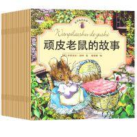 彼得兔的故事20册彩图注音版 6-12岁儿童读物小学生课外阅读书籍