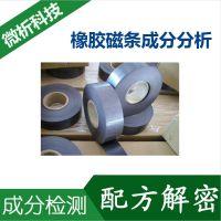 橡胶磁条 材质解析 纱窗磁条 配方解密 成分检测 配方还原