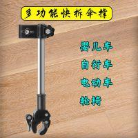 自行车伞架撑伞架共享单车加厚电动车万能雨伞支架免安装遮阳防雨