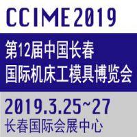 2019第12届中国长春机床工模具展览会