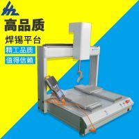 自动焊锡机 线路板电焊 桌面式四轴焊锡机生产厂家