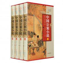 中国公案小说(全4册)王艳军 线装书局
