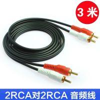 二对二双莲花头红白音频线 电视机顶盒连功放2转2RCA信号线 3米