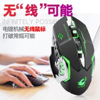 自由狼X8无线充电静音七彩发光游戏鼠标电脑笔记本亚马逊速卖通