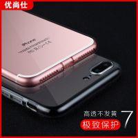 新款 iphone7手机壳透明防摔软壳苹果7plus超薄tpu保护套防尘塞