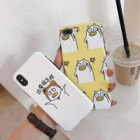 搞怪鸭子还要我怎样苹果X手机壳硅胶iphone7p全包边6s软壳X保护套