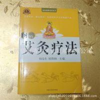 图解艾灸疗法 杨安生 欧阳颀 主编 中国中医药出版社