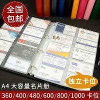 商务名片册300卡名片夹大容量600卡男女士多卡位超薄活页透明卡片