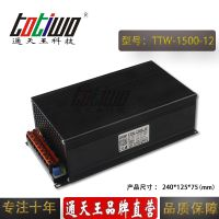 通天王1500W12V 125A工业稳压安防监控大功率开关电源