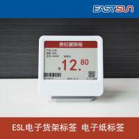 EPD电子纸屏 超市商品价格信息管理标签商超价格标签 4.2英寸电子价签显示牌