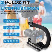 PULUZ胖牛 U型DV手提C型架 手持低拍架 单反稳定器 摄影器材
