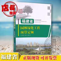 《福建省园林绿化工程预算定额》(FJYD-501-2017) ***新福建定额
