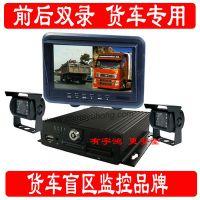 大货车前后双录行车记录仪倒车影像系统 12-24V 双画面显示