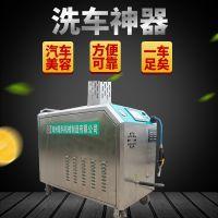 全自动高压蒸汽洗车机 干湿两用多功能蒸汽清洗机 小型蒸汽清洗机