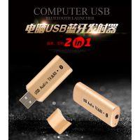 新款热销 电脑免驱动USB蓝牙音频发射器 蓝牙接收发射器二合一