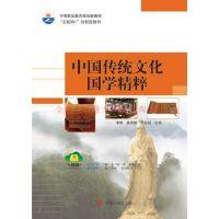 中国传统文化国学精粹35李明9787517123583中职言实出版社 中职