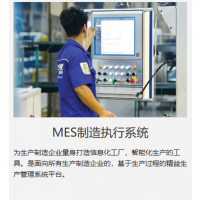 MES车间看板管理系统实施商中科华智