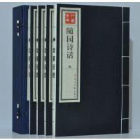 随园诗话(全4册)(清)袁枚线装书局