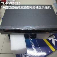 硬盘录像机头16路双盘位高清监控网络监控远程TL-NVR5216