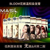 韩国进口BLOOM花嫉可可温和染发膏纯植物配方 染发剂天然无刺激