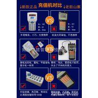 贝沃特所有主板通用手持充值机,发卡器,充电充值机,小巧便携