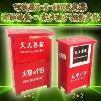 东莞消防器材4KG灭火器箱消防箱2KG灭火器箱子灭火器放置箱翻盖式