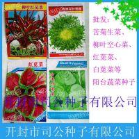 批发蔬菜种子、种苗 各种阳台蔬菜种子 小菜园四季种植蔬菜种子