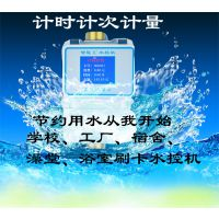 洗衣房节水控制机  浴室刷卡水控机 澡堂热水控制器 无线433通讯