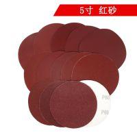5寸红砂纸植绒砂纸片圆盘砂纸绒布磨片干砂纸砂纸磨片直径125MM