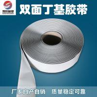 丁基双面胶 丁基密封胶带 铝箔防水卷材 认准晟阳橡塑