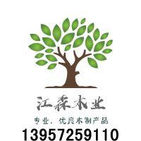 湖州南浔江森木业有限公司