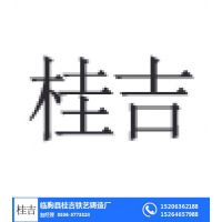 临朐县桂吉铁艺铸造厂