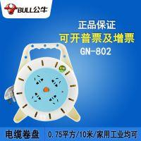 公牛插座公牛线盘接线板GN-802电缆盘 10米电缆绕线盘工业卷线盘