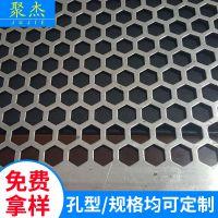 冲孔防护网 304不锈钢网 六角形钢板网 各种材质孔型定制批发