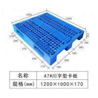 供应塑料托盘,广西崇左塑料卡板厂家