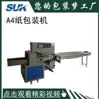 优价供应A4纸包装机械 排气A4纸包装机 梦工厂