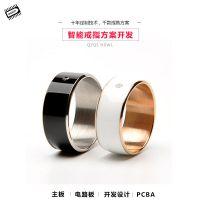 智能戒指方案 高科技可穿戴设备时尚潮流手机互动 戒指主板开发