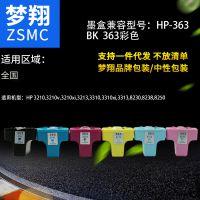 梦翔兼容 HP363墨盒 HP363 系列210等打印机型号