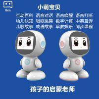 小哈家族小萌智能早教机器人儿童故事机益智玩具唱歌跳舞电视同款