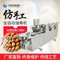 花都自动包油角子的机器 旭众白糖椰蓉酥饺机多少钱一台