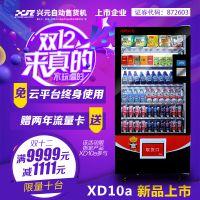 兴元自动售货机 饮料零食自动售货机 (XD10A)新品上市 瓶、罐装饮料