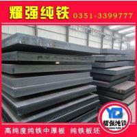 电工纯铁冷轧板 工业纯铁热轧板DT4-DT4C规格齐全
